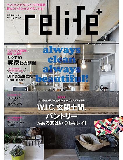 20160315relife.jpg